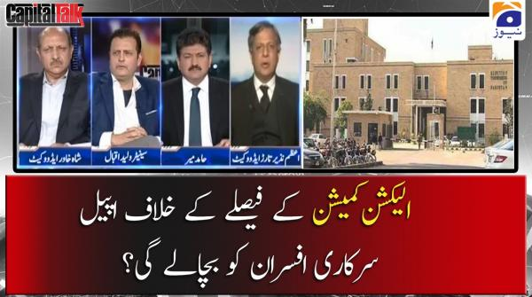Election Commission ke Faislay ke Khilaaf Appeal Govt Officers ko Bacha legi?