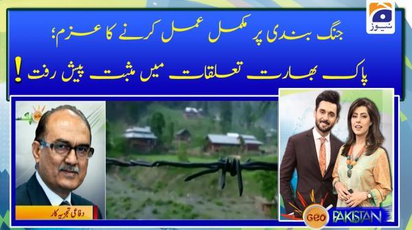 Jang bandi par mukammal amal karne ka azm: pak bharat taluqat main masbat paish raft!!