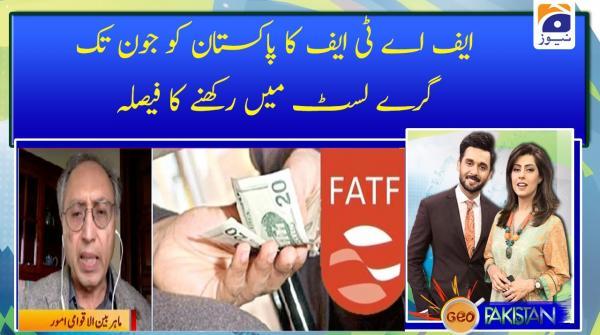 FATF ka pakistan ko june tak grey list main rakhne ka faisla