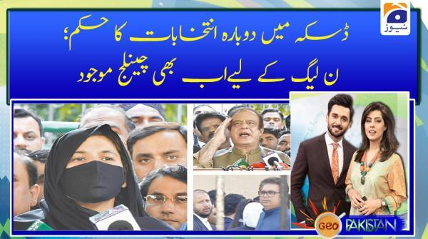 Daska main dubara intekhabat ka hukum: PML N Ke liye ab bhi challenge mojood
