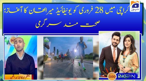 Karachi main 28 February ko unified marathon ka aghaz: sehat mand sargarmi