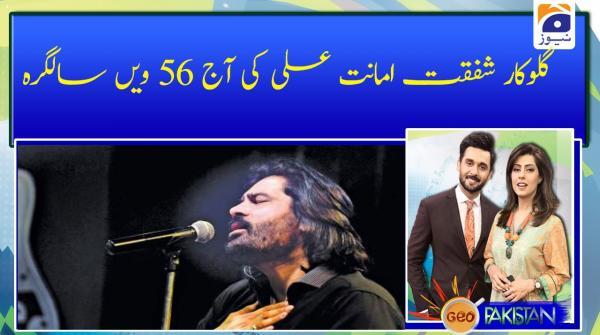 Gulukar Shafqat Amanat ali ki Aaj 56th salgirah