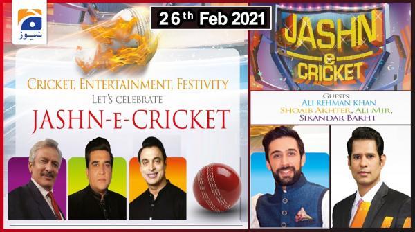 Jashan e Cricket | Guest - Ali Rehman Khan | 26th February 2021