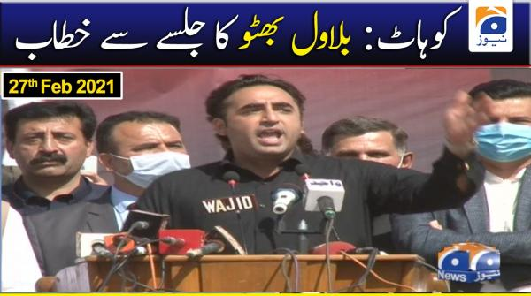 Kohat: Bilawal Bhutto Zardari Speech | 27th February 2021