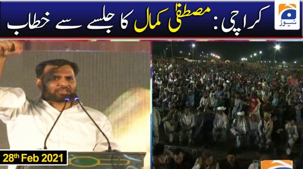 Karachi: Mustafa Kamal Speech | 28th February 2021