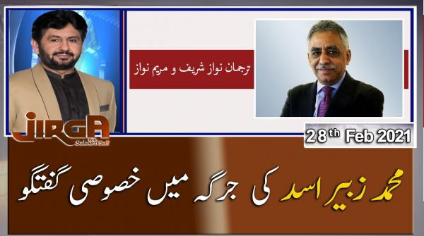 Jirga | Saleem Safi | 28th February 2021