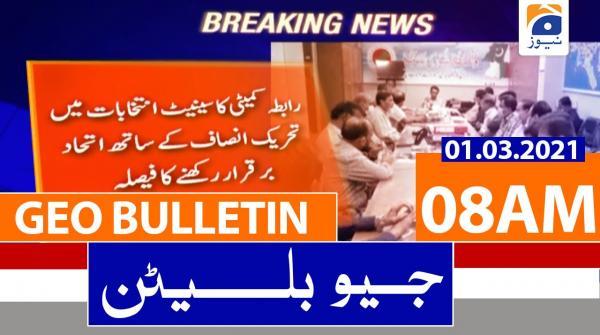 Geo Bulletin 08 AM | 1st March 2021