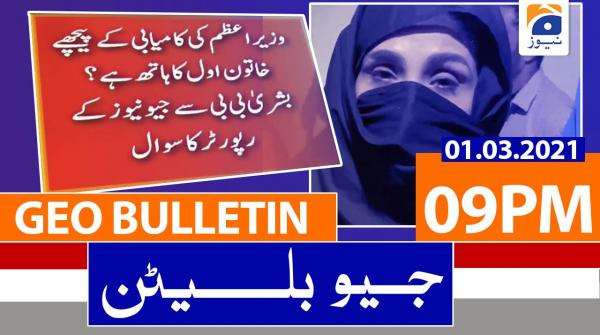 Geo Bulletin 09 PM | 1st March 2021