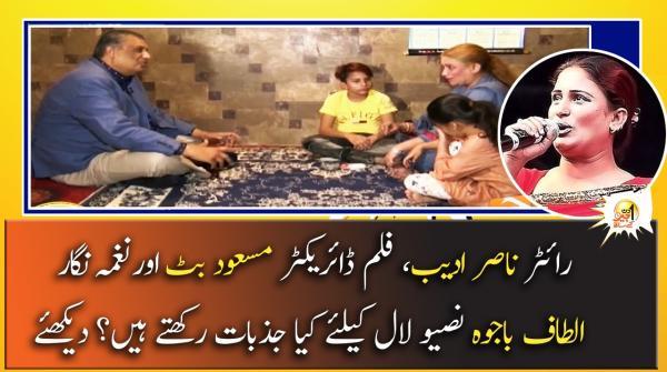 Nasir Adeeb, Masood But Aur Altaf Bajwa NAseebo Lal Ke Liye Kia Jazbat Rakhte Hain
