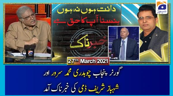 Khabarnaak | Irshad Bhatti & Ali Mir | 27th March 2021