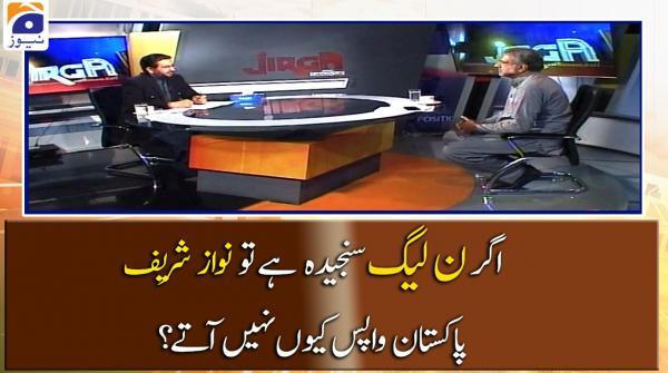 اگر ن لیگ سنجیدہ ہے تو نواز شریف  پاکستان واپس کیوں نہیں آتے؟