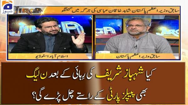 Kia Shehbaz Sharif Ki Rihai Ke Baad PMLN Bhi PPP Ke Raste Chal Paregi?