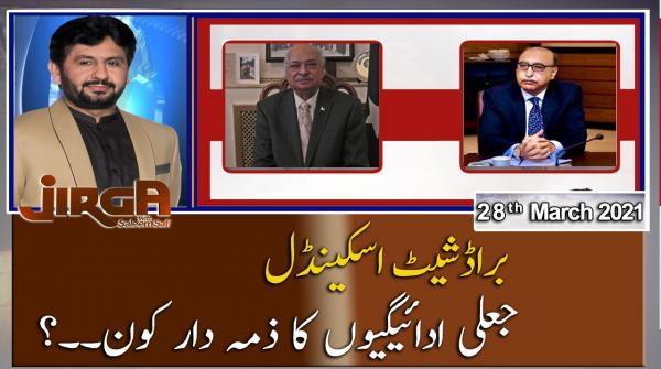 Jirga | Guest: Abdul Basit | Wajid Shamsul Hasan | 28th March 2021