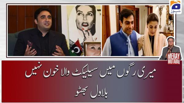 Meri Ragon mein Select wala Khon Nahi, Bilawal Bhutto