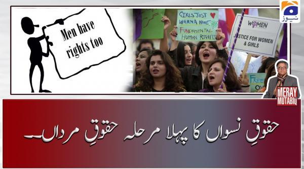 Huqooq-e-Naswan ka pehla Marhala Huqooq-e-Mardaan...