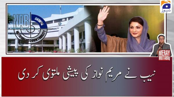 NAB ne Maryam Nawaz ki Peshi Multavi kar di..!!