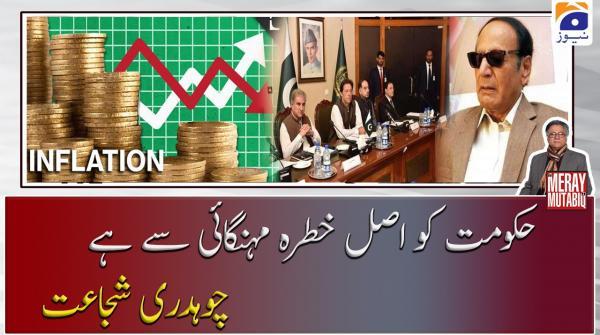Govt ko Asal Khatra Mehngai se hai, Chaudhry Shujaat