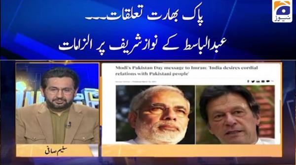پاک بھارت تعلقات عبدل باسط کے نوازشریف پر الزامات