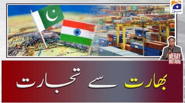 بھارت سے تجارت