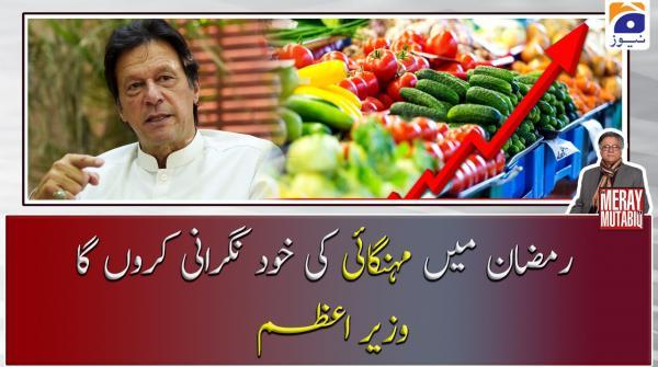 رمضان میں مہنگائی کی خود نگرانی کروں گا ۔ وزیر اعظم