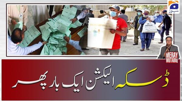 Daska Election, Aik Baar Phir
