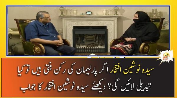 Syeda Nosheen Iftekhar Parliametier Bani To Kia Tabdeeli Laengi
