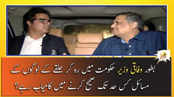 Ali Asjad Malhi Federal Minister Rehte Huay Masaail Kis Had Tak Sahih Karne Main Kamiyab Rahe?