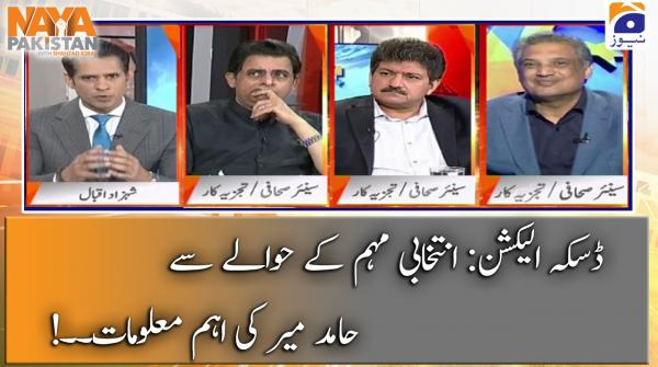 Daska Election | Intikhabi Muhim ke Hawalay se Hamid Mir ki Aham Maloomat  !