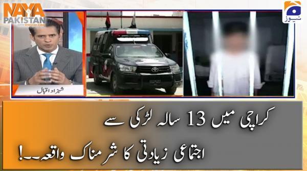 Karachi mai 13 saala Larki se Ijtimai Ziyadti ka Sharamnaak Waqia  !