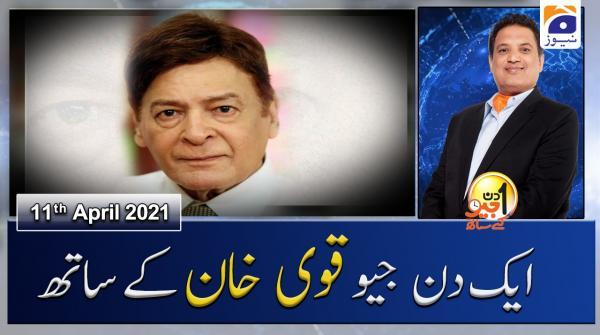 Aik Din Geo Ke Sath |  Qavi Khan | 11th April 2021