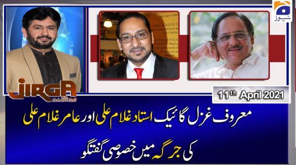 Jirga | Guest: Ghazal Singer Ghulam Ali & Aamir Ghulam Ali | 11th April 2021