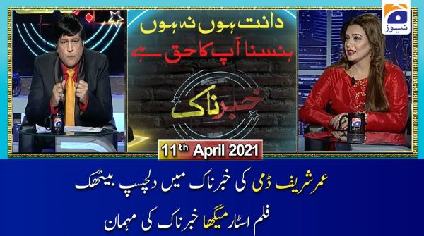 Khabarnaak | Umer Sharif Dummy & Film Star Megha | 11th April 2021