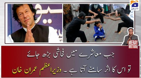 Jab Moashre Main Fahashi Barh Jaye To Uska Asar Samne Aata Hai   PM Imran