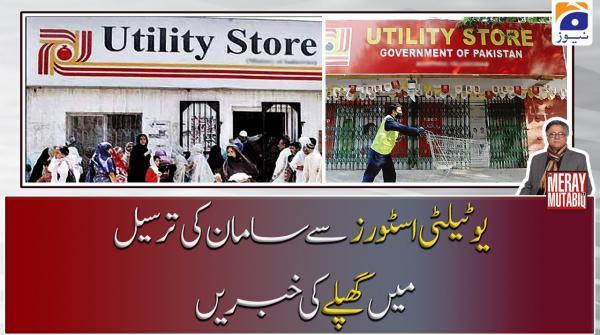 Utility Stores Se Samaan Ki Tarseel Main Ghhaple Ki Khabren!