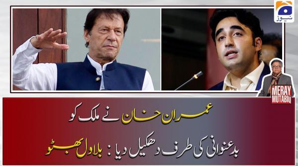 عمران خان نے ملک کو بد عنوانی کی طرف دھکیل دیا۔ بلاول بھٹو