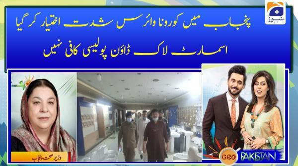 Punjab me corona virus mazeed shiddat Ikhtayar ker gaya, smart lock down policy kaafi nahi!