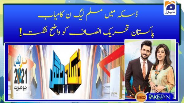 Daska mein muslim league Noon kamyab, Pakistan Tehreek insaff ko Wazeh shikast !