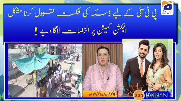 PTI k liye Daska Ki Shikast Qabool kerna Mushkil, Election Commission per Ilzamat laga diye