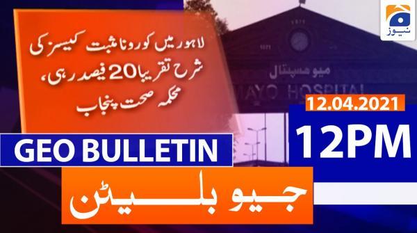 Geo Bulletin 12 PM | 12th April 2021