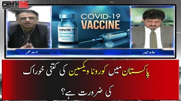 پاکستان میں کورونا ویکسین کی کتنی خوراک کی ضرورت ہے؟
