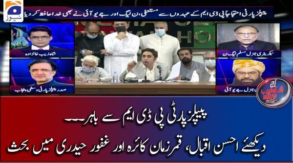 PPP PDM se Bahar, Dekhiye Ahsan Iqbal Qamar Zaman Kaira aur Ghafoor Haideri mai Behes..!