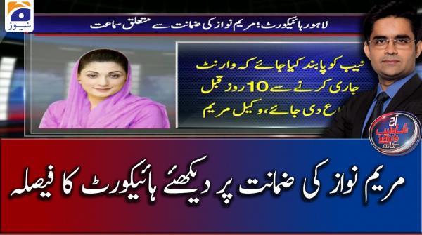 Maryam Nawaz ki Zamanat per Dekhiye High Court ka Faisla