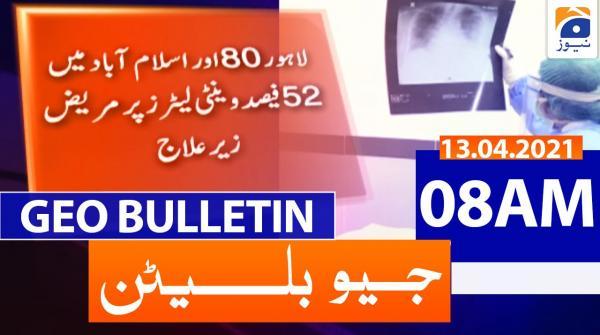 Geo Bulletin 08 AM | 13th April 2021