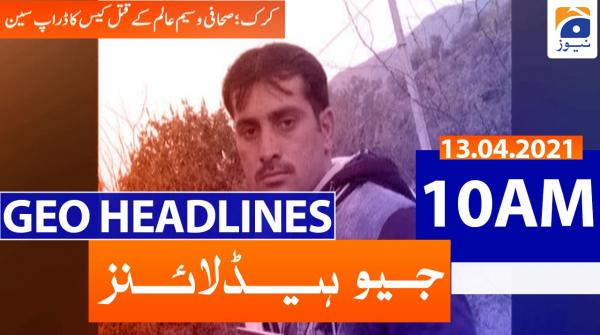 Geo Headlines 10 AM | 13th April 2021