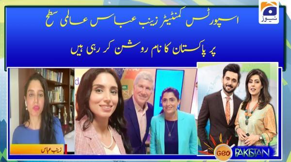 Sports Comentator Zainab Abbas Aalmi satah per Pakistan Ka Naam Roshan Ker rahi Hen