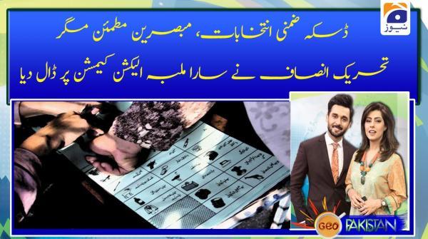 Daska Zimni Intakhabart, Mubasireen Mutmaeen Magar Tehreek-e-Insaaf ne Sara Malba Election Commission Per Daal Dia.