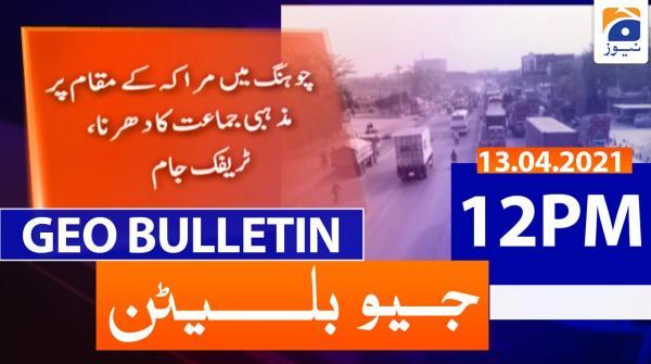 Geo Bulletin 12 PM | 13th April 2021