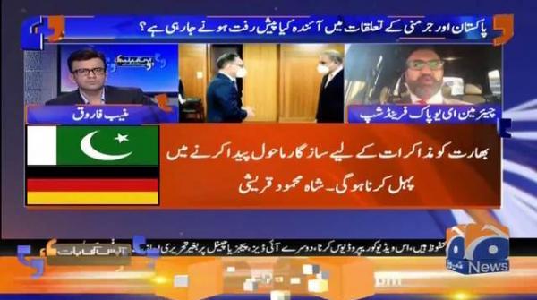 پاکستان اور جرمنی کے تعلق میں آئندہ کیا پیش رفت ہونے جا رہی ہے؟