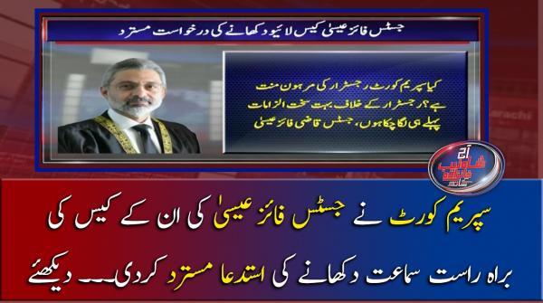 Supreme Court Ne Justice Faez Isa Case Ki Barah e raast Samaat Dikhane Ki Istada Mustarad Kardi, Tafseelat Dekhiye