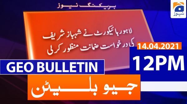 Geo Bulletin 12 PM | 14th April 2021